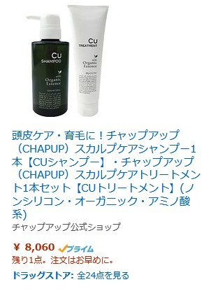 チャップアップシャンプー Amazon